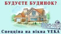 Ззнижку на вікна Veka для тих, хто будує будинок.